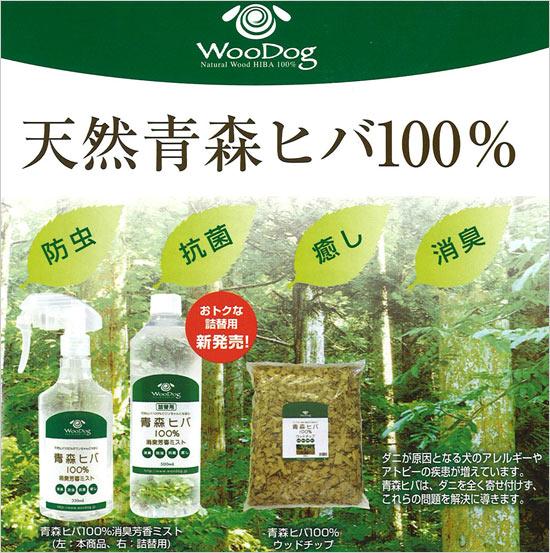 天然青森ヒバ100% 消臭芳香ミスト 詰め替え用 500ml