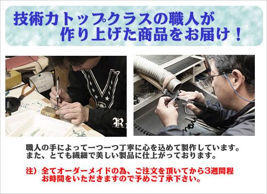 職人の手作り
