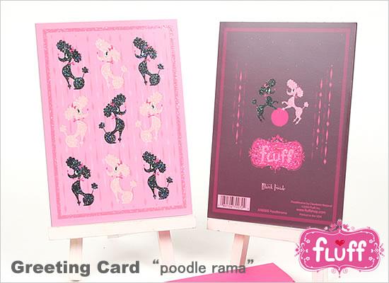 fluff グリーティングカード(Friendship) Poodle rama