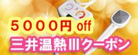5000円OFFクーポン(三井温熱3)