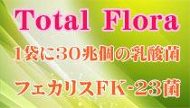 1袋に30兆個の乳酸菌、エンテロコッカス・フェカリス菌FK-23株