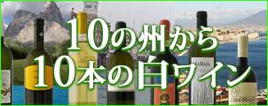 10の州から10本の白ワイン