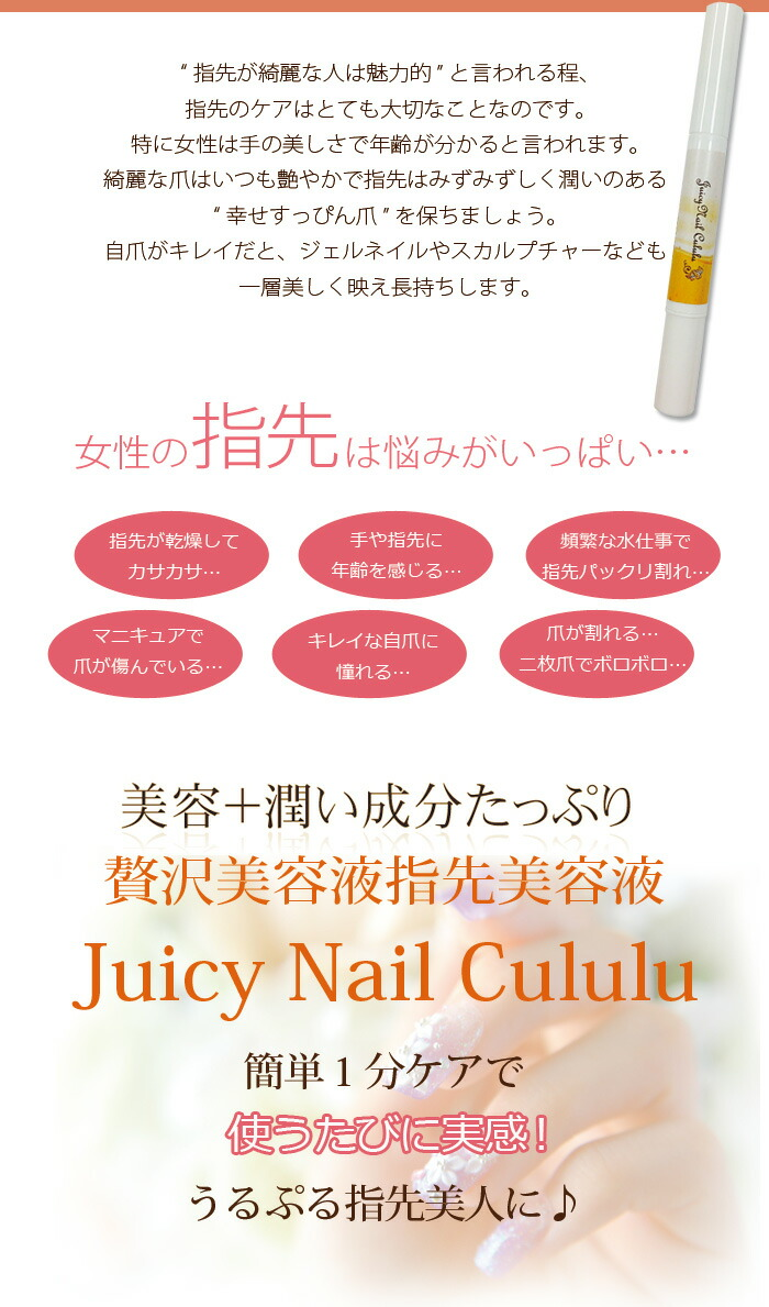 指先美容液 Juicy Nail Cululu