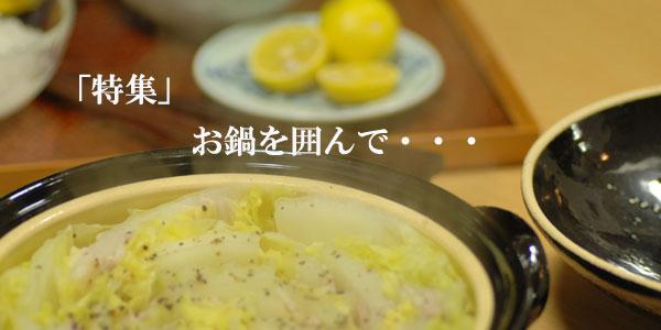 【特集】お鍋を囲んで・・・