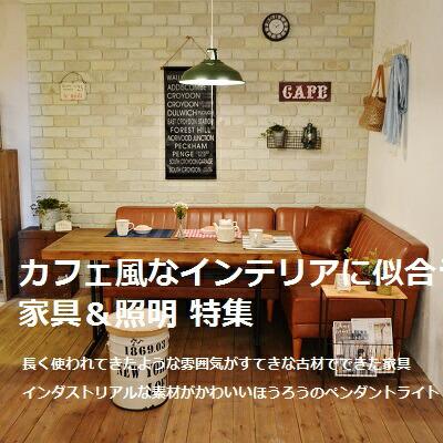 カフェ風インテリアに似合う家具&照明特集