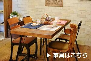 カフェ風インテリアに似合う古材の家具