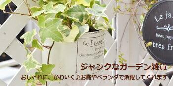 ガーデン雑貨バナー