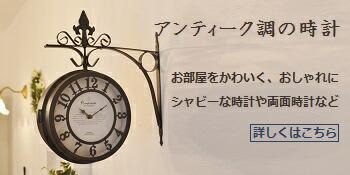 アンティーク調の時計バナー