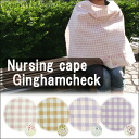 Nursing Cape POUCHE (pace) gingham check