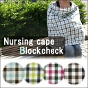 Nursing Cape POUCHE (pace) block check