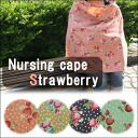 Nursing Cape POUCHE (pace) Strawberry