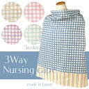 Nursing Cape nursing cover W gauze material feels good on the skin pouche (pace) check