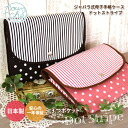 Lumping what you need. 3 Person for maternal and child book case / じゃばら expression maternal and child Handbook case POUCHE (pace) dots stripes.