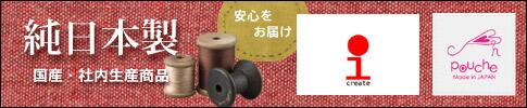 純日本製品