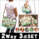 2-WAY bag 3-piece set pok-bok (ポックボック)
