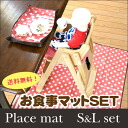 Meal mat set POUCHE dot stripe/s & L