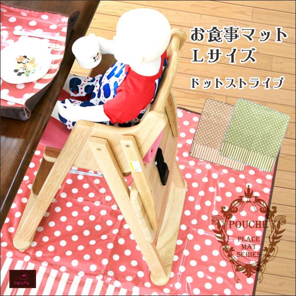 POUCHE お食事マット Lサイズ