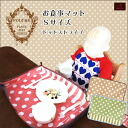 Meal mat meal sheet S size Pouche (pace) dots stripes