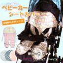 Stroller seat cover gauze material Pouche (pace) W gauze dot