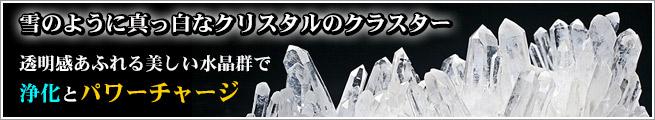 パワーストーン、ブレスレット販売|パワーストーン、水晶クラスター特集