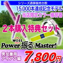 Golf practice equipment WOSS-Woz - the definitive Master Series practice with gender unisex Ironman type Purple 2 book set Power shake