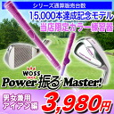 Golf practice equipment WOSS-Woz - the definitive Master シリーズパワフル master practicing instrument training equipment gender unisex Ironman type purple Power shake