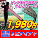 Master golf practice equipment WOSS / Woz POWER shake real struck for practice with pink SWING Tune-up rhythm of ミニアイアン