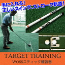 Choice fs3gm of the exercise device in the golf exercise appliance TARGET-TRAINING WOSS/ ウォズスティック exercise container home