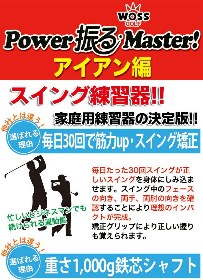 スイング練習用品 WOSS/ウォズ Power振るMasterアイアン編男性用 毎日30回でスイング矯正、筋力アップ