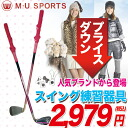 Golf practice equipment MU SPORT/MU sport colorful swing practice Club in remember the swing form!