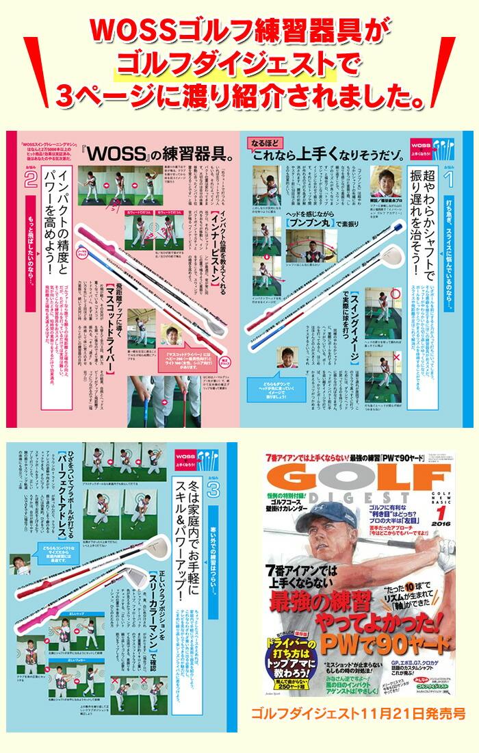 WOSSゴルフ練習器具がゴルフダイジェストで紹介されました