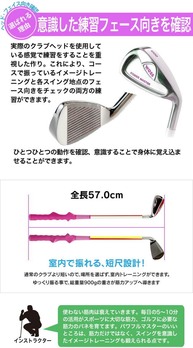 ゴルフ用品・トレーニング用品・スイング矯正・ゴルフ上達・男女兼用アイアンタイプ