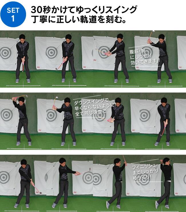 プロが教える!ゴルフ道場、パワフルマスターオススメ練習スロースイング練習