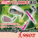 Master Shake golf practice equipment swing exercise equipment WOSS / Woz Power / パワフルマスターアイアン Ed short 45 cm Standard Edition of home in the practice of women's muscle meat rate of swing up