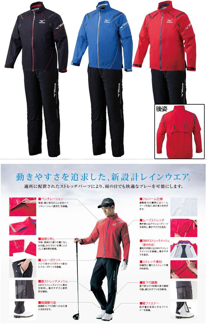 ミズノ(Mizuno)レインウェア ゴルフ メンズ 上下 ムーブレインスーツ