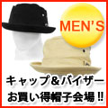 メンズ帽子会場