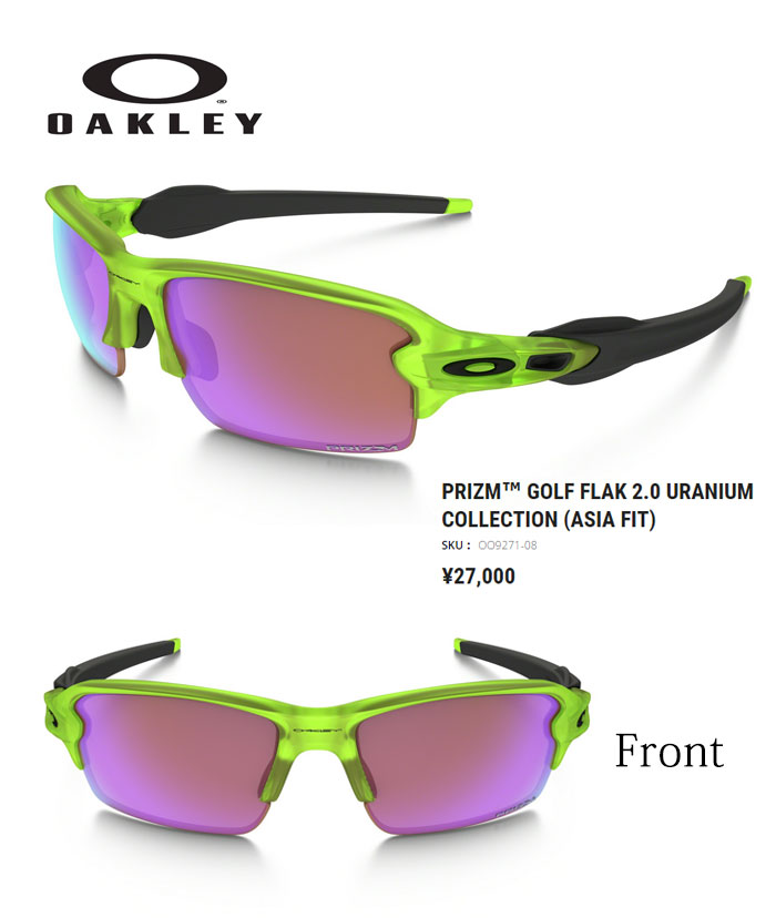 Oakley Flak 2.0 Prizm Golf