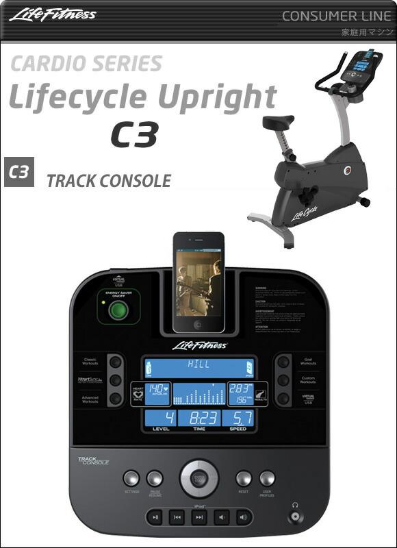 Upright Bike(アップライトバイク) エクササイズバイク C3