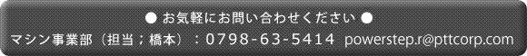 ●お気軽にお問い合わせください●0798-66-5080  sales@powerstep.jp