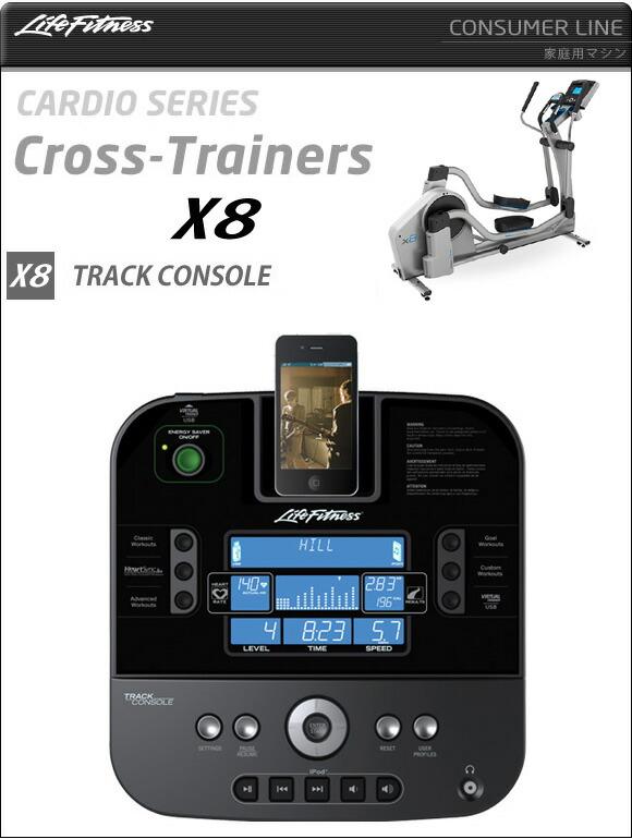 Cross Trainers(クロストレーナー) ステッパー X8