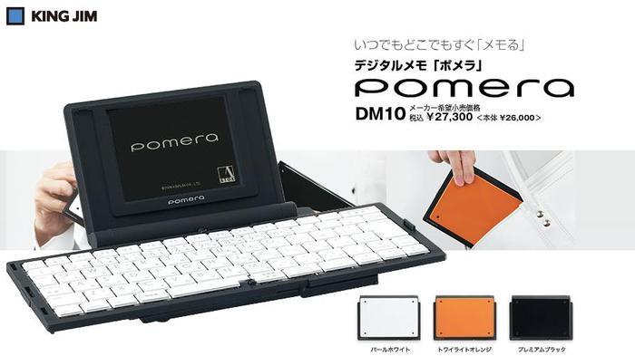 img55971934  7980円 ポメラ」pomera DM10