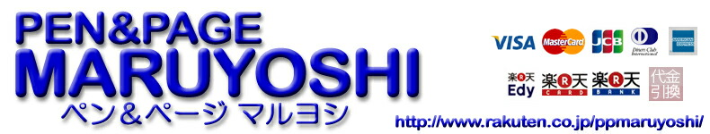 PEN AND PAGE MARUYOSHI:文具・事務用品を中心に様々な商品を取り揃えております。