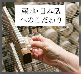 産地・日本製へのこだわり