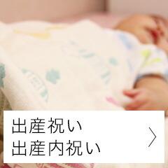 出産祝・出産内祝