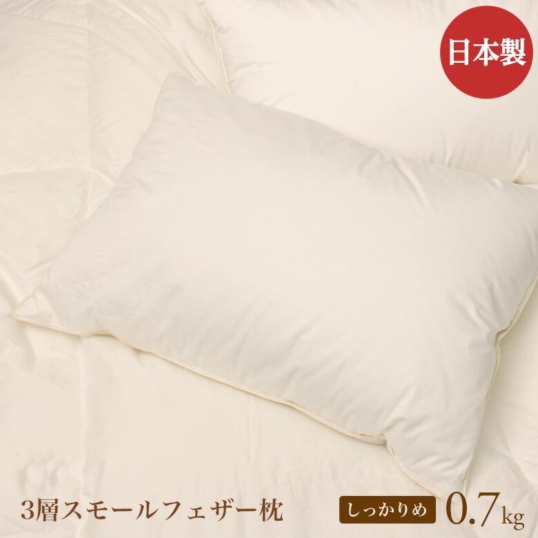 3層スモールフェザー枕 0.7kg しっかりめ