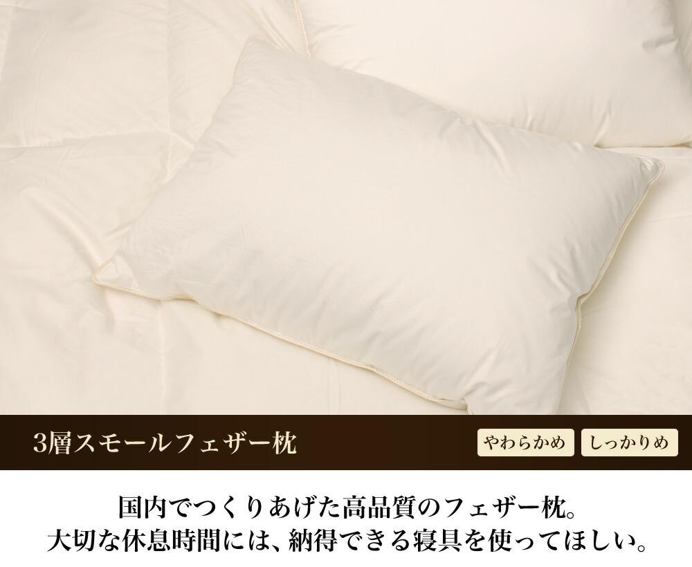 3層フェザー枕
