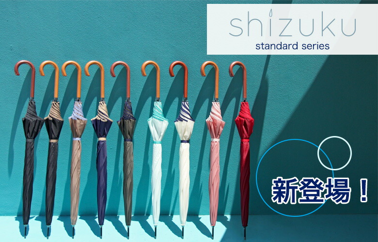 shizuku スタンダード長傘