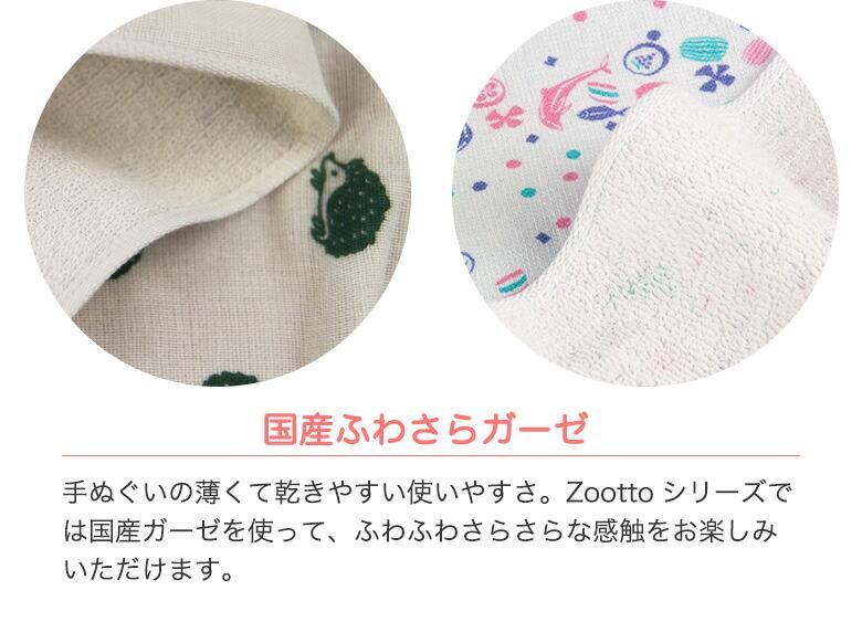 Zoottoカテゴリー2