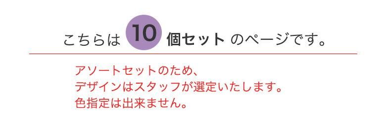 10個セット