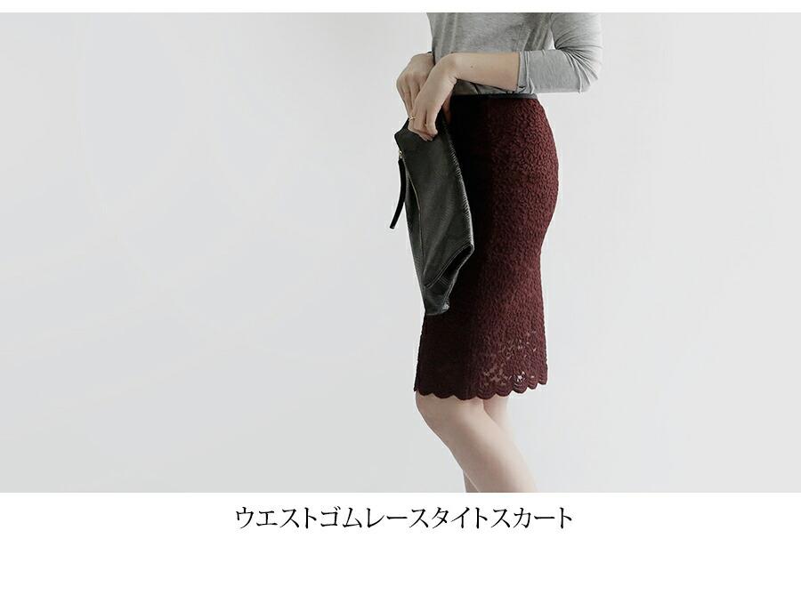 大人レディなレースタイトスカート